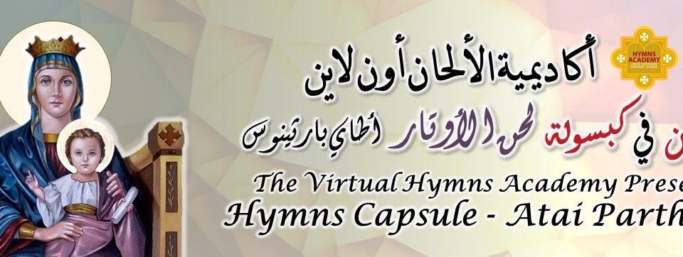 Hymns Capsule - Atai Parthenous
